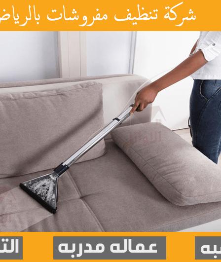 شركة تنظيف مفروشات بالرياض