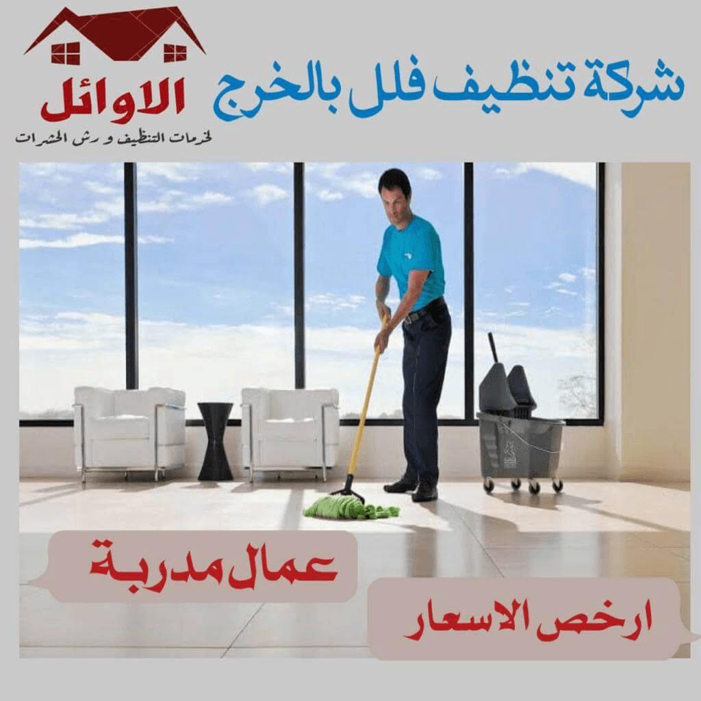 شركة تنظيف فلل بالخرج